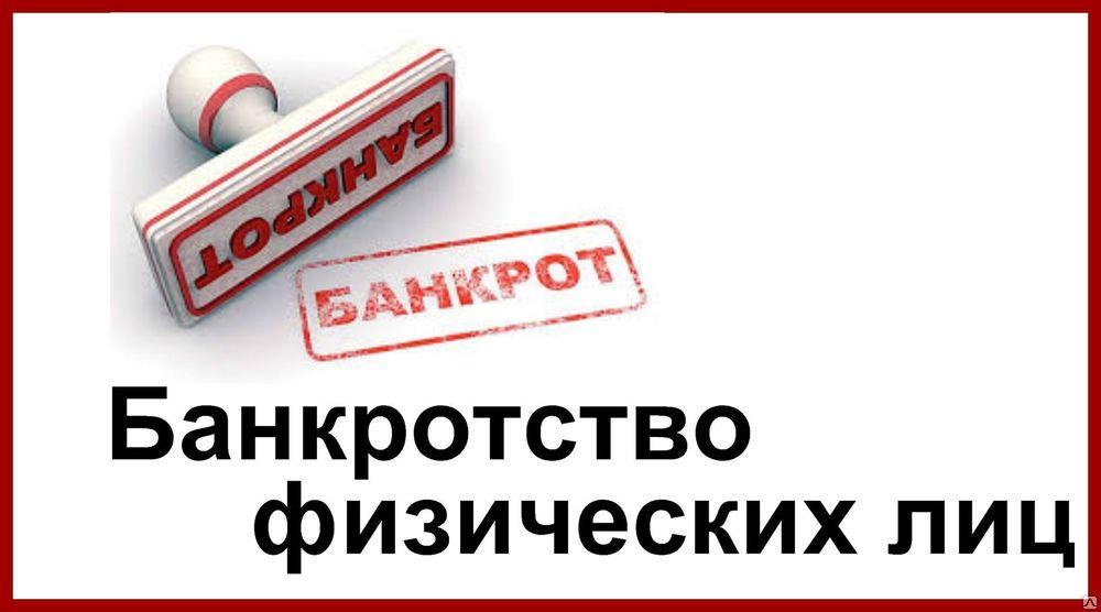bankrotstvo-fizicheskix-lic